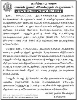 viduthalai_govt_announcement_ad_news_caution.jpg