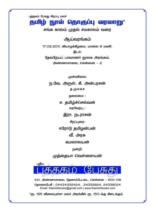 Tamil_pathippu