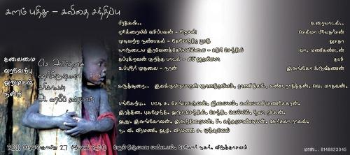 Viruthachalam_imaiyam-kanmani-