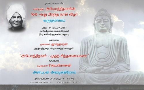 Ayothidhasar_final