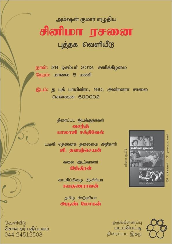 Cinema_rasanai_release