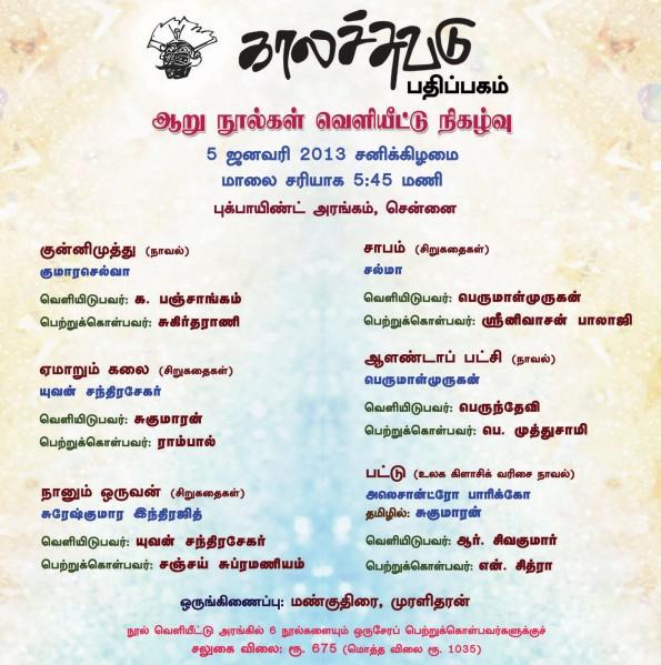 Chennai_book_release_invit_-_f